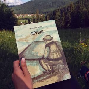 Анна Шпилевська: Я мрію, щоб мій гуцульський роман екранізували