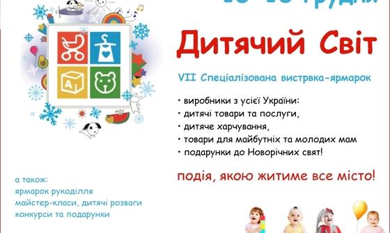15-18 грудня у Львові відбудеться Спеціалізована виставка-ярмарок  Дитячий  світ  6414cb5fbe341