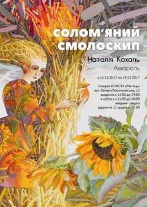 Художня виставка Солом'яний смолоскип Наталії Кохаль, Київ