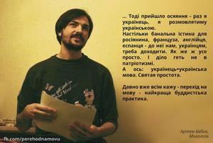 Поет Артем Бебик з Миколаєва розповідає свою історію переходу на українську