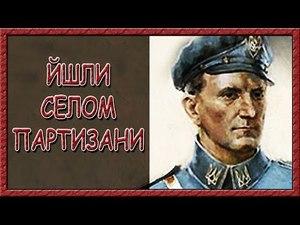 Українські патріотичні пісні. Йшли селом партизани