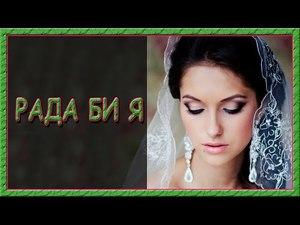 Українські пісні про кохання. Рада би я