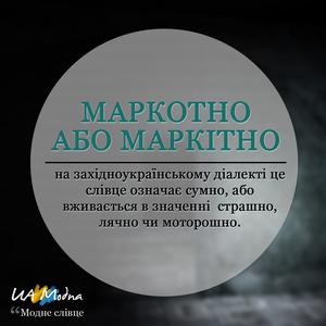Маркітно