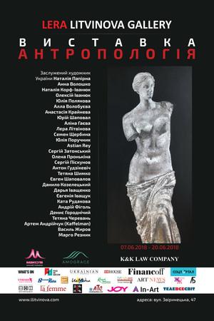 Відкриття нового арт-лофту. Виставка сучасного мистецтва «Антропологія»