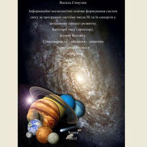 Інформаційні космологічні основи формування систем світу за програмою системи числа Пі та їх синергія у загальному процесі розвитку.