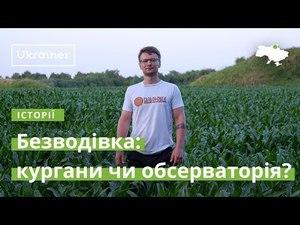 Експедиція команди Ukraїner Сіверщиною почалася з Обсерваторії Безводівка