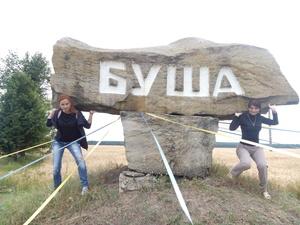 Мандруй Україною. Буша, Вінницька область