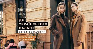 Маркет Дні українського пальто