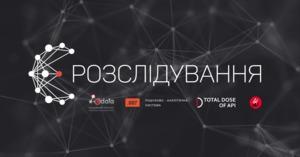 Четвертий національний конкурс Є-Розслідування розпочинає прийом робіт