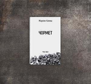 ЗАБОРОНЕНА ЧОРНОБИЛЬСЬКА ЕСТЕТИКА.Презентація романів Маркіяна Камиша в Торонто
