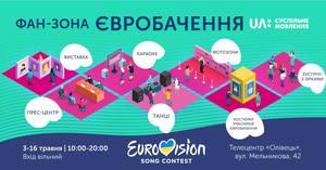 Суспільне відкриває офіційну фан-зону Євробачення-2018