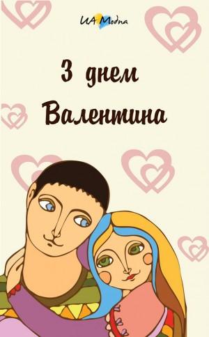 Листівки до Дня Валентина