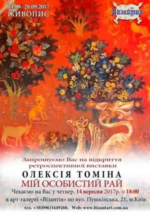 Особистий рай художника Олексія Томіна