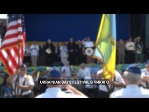 Українські Дні - 2015 в Чикаго