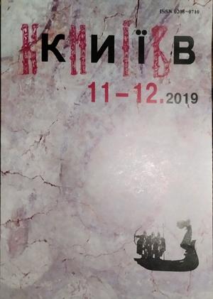 В'ячеслав Гук.Журнал «Київ», № 11-12, 2019