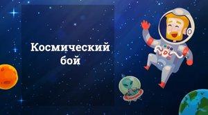 Космічні Історії Тест