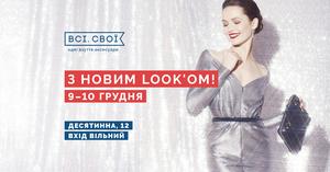 Зібрати ідеальний новорічний образ допоможуть українські бренди на маркеті від Всі. Свої