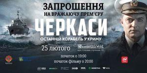 Прем'єрний тур фільму «Черкаси», 21.02-03.03.2020, Україна