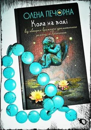 Кола на воді Олени Печорної - книга, що примусить відчувати