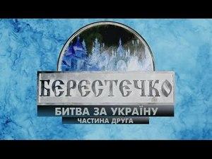 Берестечко. Битва за Україну (частина 2)
