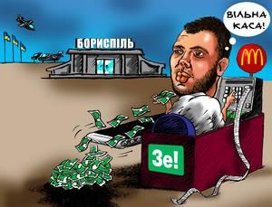 Міністр інфраструктури України Mc Криклій: гра поза конкурсом (ВІДЕО)