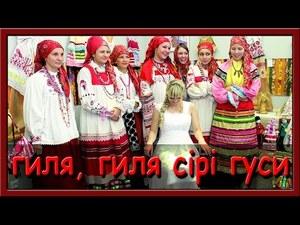 Українські народні пісні: Гиля, гиля, сірі гуси