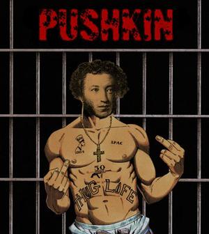 Странный Пушкин