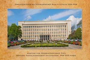 Архітектура Подкарпатської Русі періоду Чехословацької республіки 1919-1938 років