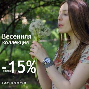 Знижка 15% на весняну колекцію годинників Andywatch