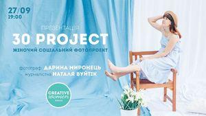 Жіночий соціальний проект 30