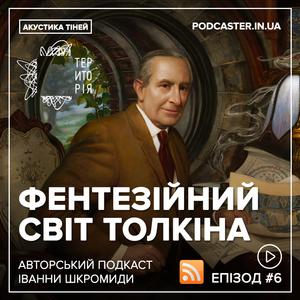 Аудіоподкаст Акустика тіней #6: Фентезійний світ Толкіна