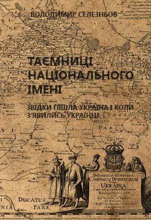 Таємниці національного імені: Україна