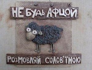 Те, чого ти не знав про українську мову