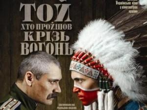 Невидимі українці в кіно