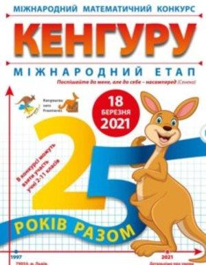 КОНКУРС КЕНГУРУ 2021