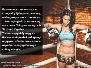 Олена Овчиннікова про перехід на українську мову