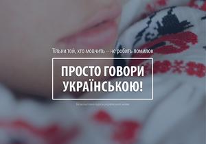 Безкоштовні курси української мови стартують в 17 містах україни