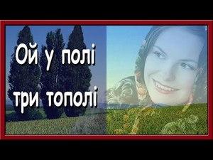 Українська народна пісня. Ой, у полі три тополі