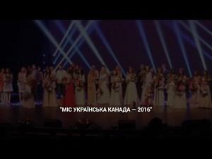 Міс українська Канада-2016