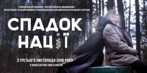 Фільм про вишиті сорочки Спадок нації покажуть в 15 містах України