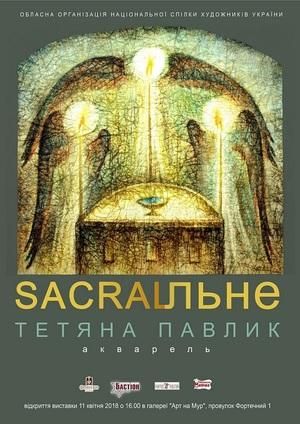 Виставка акварелей Тетяни Павлик Сакральне