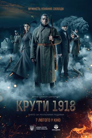 """В Україні відбудеться прем'єра фільму """"КРУТИ 1918"""""""