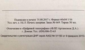 Українські музеї і пам'ятник Шевченку: Монтян поділилася враженнями про поїздку в ДНР