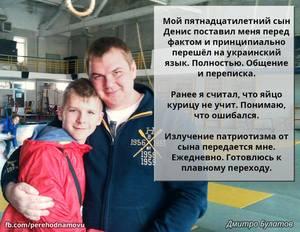 Дмитро Булатов: Готуюсь до переходу на українську мову!