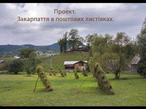 Дерев'яні Церкви Закарпаття