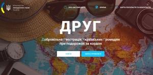 МЗС запустив сервіс для допомоги українцям під час подорожей за кордоном