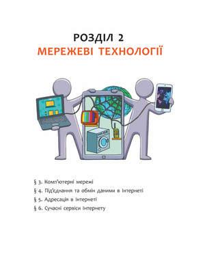 мережеві технології