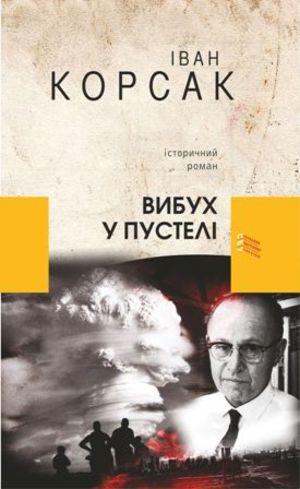 Краща книга України в номінації проза - Івана Корсака