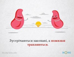 7 поширених помилок в українській мові