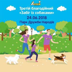 У Києві встановлять рекорд з наймасовішого забігу із собаками